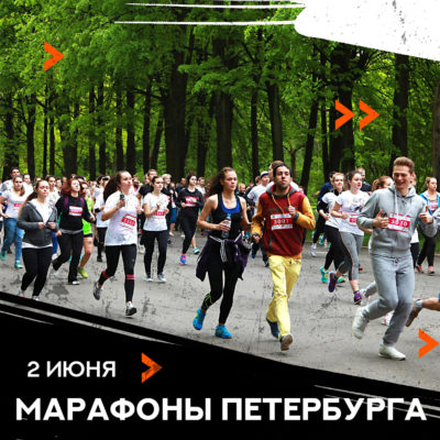 Марафоны Петербурга, 2 ИЮНЯ