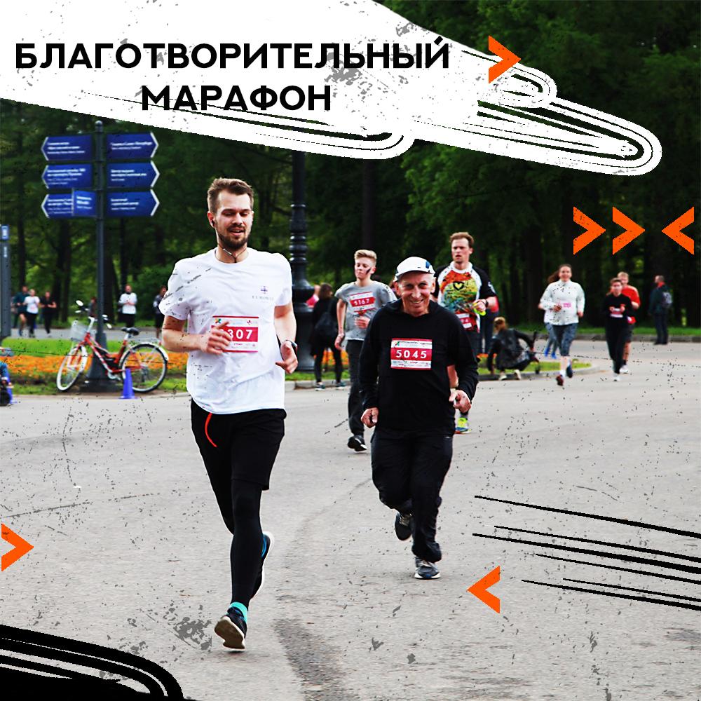 Петербургский благотворительный марафон, 2 ИЮНЯ
