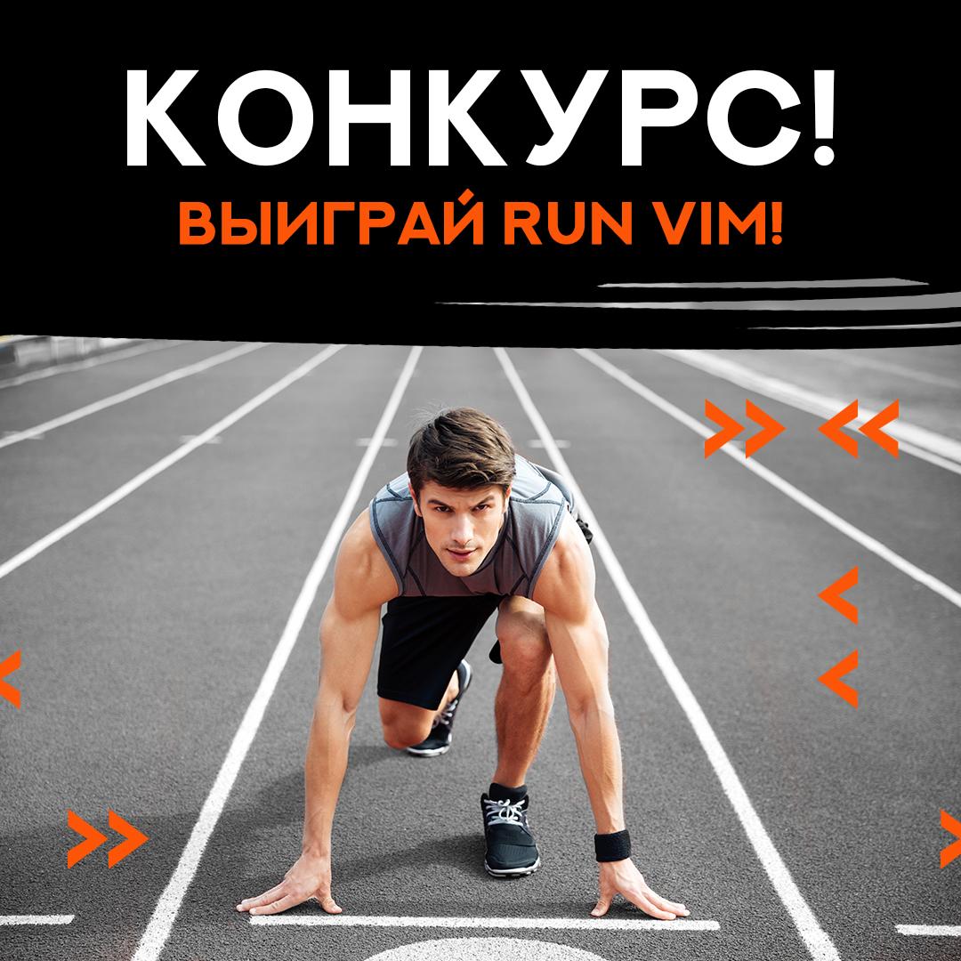Конкурс – Выиграй RUN VIM, с 22 МАЯ до 1 ИЮНЯ
