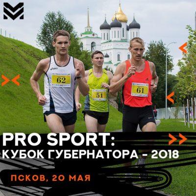 PRO SPORT: Кубок губернатора – 2018, 20 МАЯ